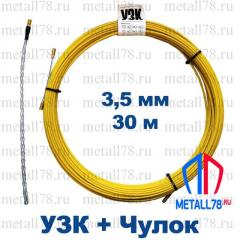 Протяжка для кабеля, УЗК 3,5 мм, 30 м + Кабельный чулок