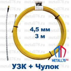 Протяжка для кабеля, УЗК 4,5 мм, 3 м + Кабельный чулок