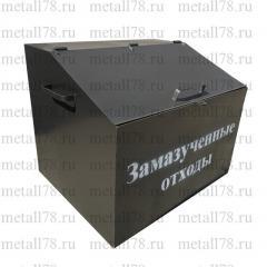 Контейнер металлический для замазученных отходов