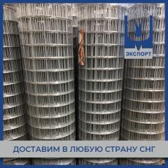 Сетка сварная 1,6 мм 25х25 ТУ 1275-001-83942716-10