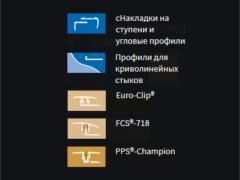 Переходная планка KUEBERIT FCS-718, CHAMPION,