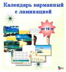Календари настенные/ настольные/ карманные
