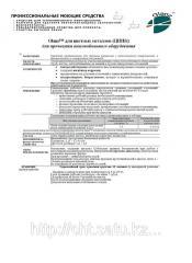 Glanz™ для цветных металлов (ЦИНК) для прочистки