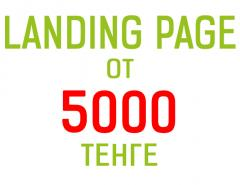 Landing Page From 5000 Tenges! Till September 10!