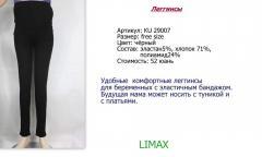 لباس تنگ برای زنان باردار
