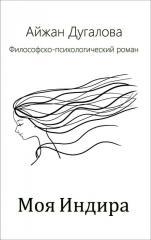 Моя Индира. Автор Айжан Дугалова