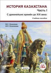 История Казахстана. Часть 1. С древнейших времен