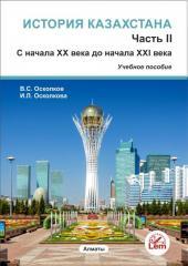 История Казахстана. Часть 2. С начала XX века до