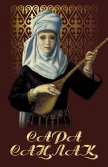 """Book """"Sara Sala"""