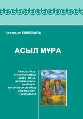 Azharyn Bdelyza. Asyl of a mr