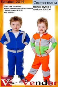 Пошив школьных спортивных костюмов. Детская