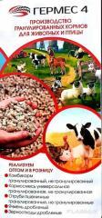 Комбикорма для КРС мясных пород