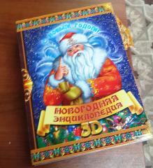 Новогодния энциклопедия детский сладкий подарок