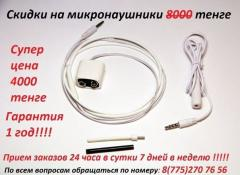 Microearphones in Almaty from 3000 tenges