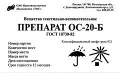 Препарат ОС-20 марка А