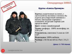 Alaska jacket Premium