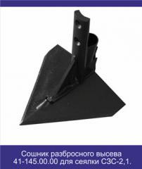 Оборудование навесное для культиваторов, Сошник