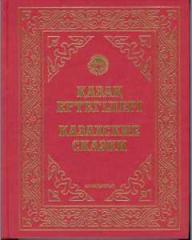 Книга Казахские сказки