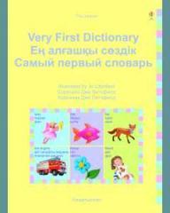 Книга Самый первый словарь