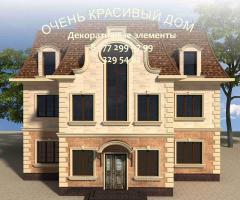 Фасадный декор из пенопласта, Алматы