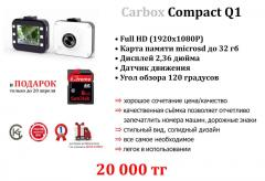 Carbox Compact Q1