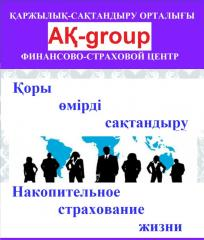 """ТОО """"Финансово-страховой центр"""