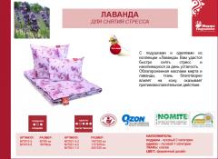 Pillow KARIGUZ Lavender. Action