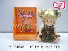 Кукла Малышки B922450R