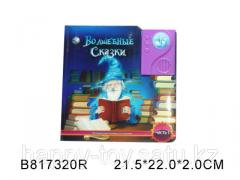 Книжка Волшебные сказки В817320R