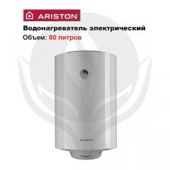 Water heater of ARISTON PRO R of 80 V PL