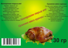 Dried horse-flesh and chicken mea