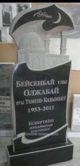 Gravestones in Astana