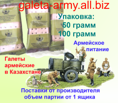 Ship's biscuits are army. Ship's