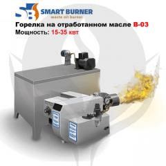 Torch on the fulfilled Smart Burner B-03 oil