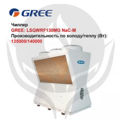 Chiller GREE: LSQWRF130MG NaC-M