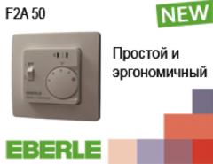 Терморегулятор для тёплого пола FR-E 525 23-50,Терморегулятор для тёплого пола купить