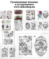 Silicone stamps of Almaty