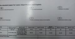 Бумага А 4