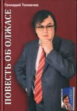 Книга Толмачев Г. «Повесть об Олжасе»