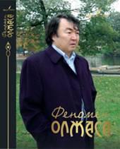 Книга Феномен Олжаса, составитель Сафар  Абдулло