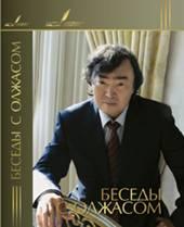 Книга Беседы с Олжасом составитель Сафар Абдулло