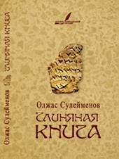 Книга Сулейменов О.О. Глиняная книга. Поэма