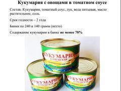 Кукумария с овощами в томатном соусе.(консервир)