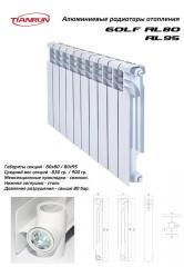 Radiators of heating (batteries) of Golf (Golf)