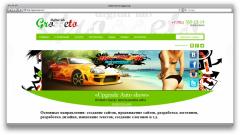 Оптимизация, продвижение и надежная поддержка сайта