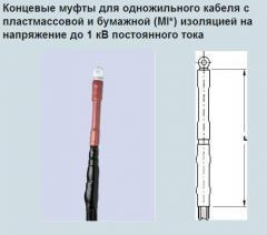 Концевые муфты для одножильного кабеля с
