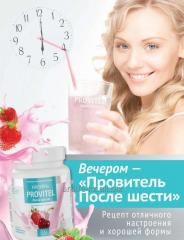 Vzrosleyk's bars with calcium, magnesium,