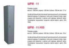 Case for ShRM-11, ShRM-1/400 clothes