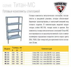 Metal racks of Titan-MS