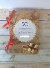 """Книжка """"50 причин почему я люблю"""